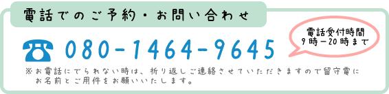 横浜キネシオロジーセラピーへ電話でのご予約・お問いあわせはこちら。080-1464-9645(電話受付時間:9時〜20時まで)※お電話に出られない時は、折り返しご連絡させていただきますので留守電にお名前とご用件をお願い致します。