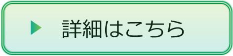 横浜キネシオロジーセラピー主催セミナーの詳細はこちら
