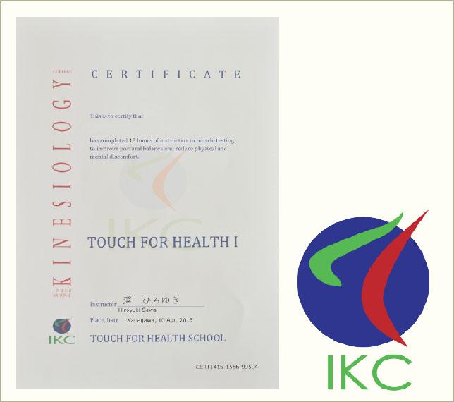 タッチフォーヘルス認定証の写真